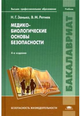 Медико-биологические основы безопасности : Учебник для студентов учреждений высшего профессионального образования. 4-е издание, переработанное и дополненное