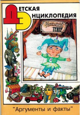 Кукольный театр. Детская энциклопедия