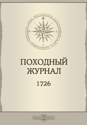 Походный журнал. 1726 года: монография