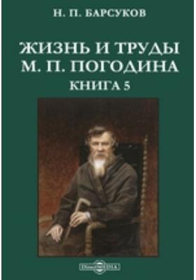 ЖизньитрудыМ.П.Погодина: документально-художественная литература. Книга 5