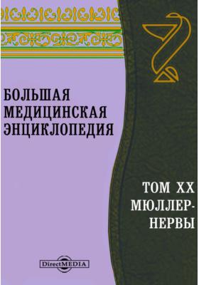 Большая медицинская энциклопедия: энциклопедия. Том XX. Мюллер-Нервы