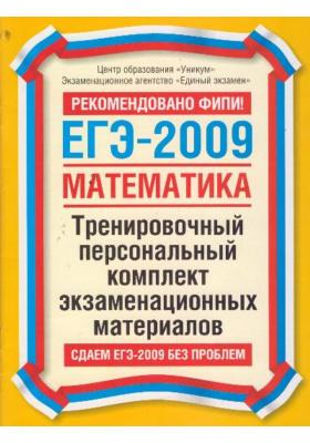 ЕГЭ-2009. Математика : Тренировочный персональный комплект экзаменационных материалов