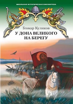У Дона Великого на берегу : историческая повесть