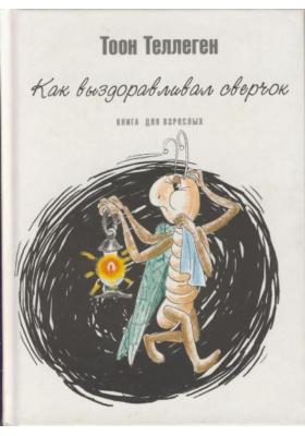 Как выздоравливал сверчок : Книга для взрослых