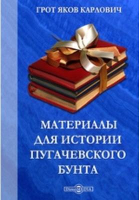 Материалыдляистории Пугачевскогобунта: документально-художественная литература