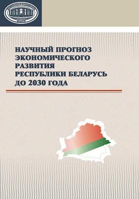 Научный прогноз экономического развития Республики Беларусь до 2030 го...