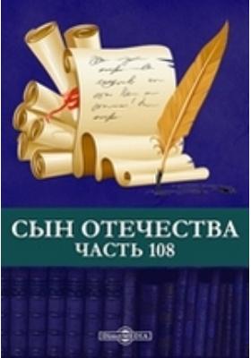 Сын Отечества: журнал. 1826, Ч. 108