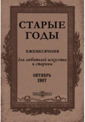 Старые годы : Ежемесячник, для любителей искусства и старины. 1907. Октябрь