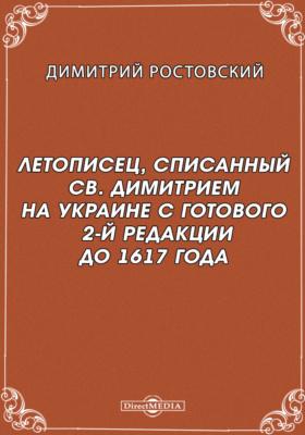 Летописец, списанный св. Димитрием на Украине с готового 2-й редакции до 1617 года