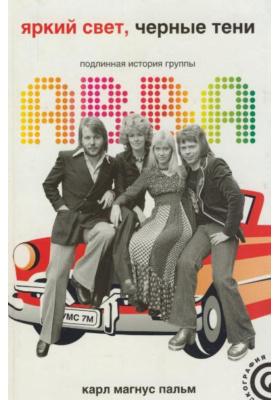 Яркий свет, черные тени = ABBA. Bright Lights Dark Shadows : Подлинная история группы ABBA