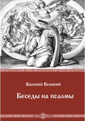 Беседы на псалмы: духовно-просветительское издание