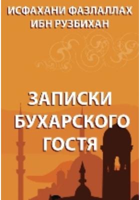 Записки бухарского гостя