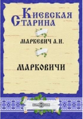 Марковичи