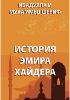 История эмира Хайдера