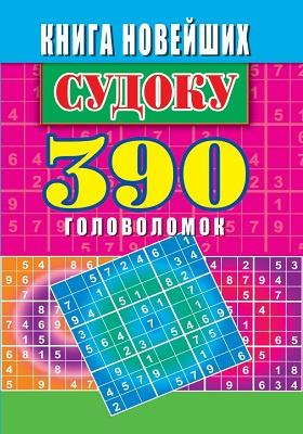 Книга новейших судоку. 390 головоломок: научно-популярное издание