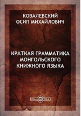 Краткая грамматика монгольского книжного языка