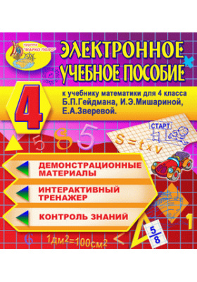 Электронное учебное пособие к учебнику математики Б.П.Гейдмана и др. для 4 класса