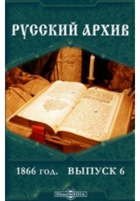 Русский архив. 1866. Вып. 6