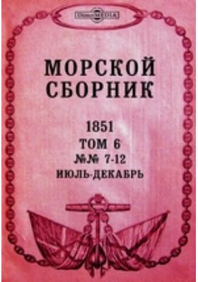Морской сборник. 1851. Т. 6, №№ 7-12, Июль-декабрь
