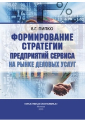 Формирование стратегии предприятий сервиса на рынке деловых услуг