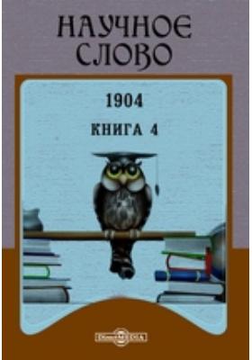 Научное слово: журнал. 1904. Книга 4