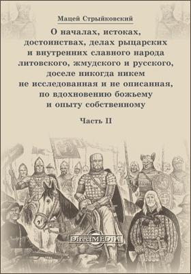 О началах, истоках, достоинствах, делах рыцарских и внутренних славного народа литовского, жмудского и русского, доселе никогда никем не исследованная и не описанная, по вдохновению божьему и опыту собственному, Ч. II