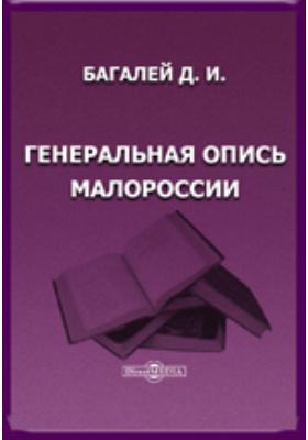 Генеральная опись Малороссии