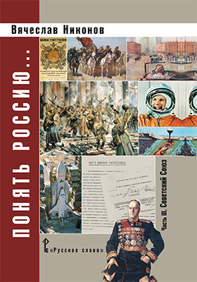 Понять Россию…: учебно-методическое пособие, Ч. 3. Советский Союз