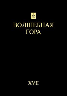 Волшебная гора: сборник научных трудов. Выпуск 17