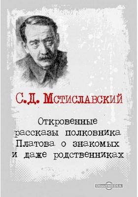 Откровенные рассказы полковника Платова о знакомых и даже родственниках: художественная литература