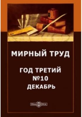 Мирный труд : Год третий: журнал. 1905. № 10, Декабрь