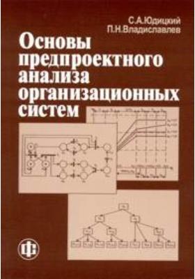 Основы предпроектного анализа организационных систем: учебное пособие