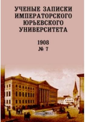 Ученые записки Императорского Юрьевского Университета = Acta et Commentationes Imp. Universitatis Jurievensis (olim dorpatensis). 1908. № 7
