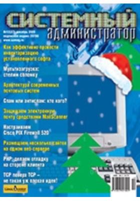 Системный администратор. 2005. № 12 (37)