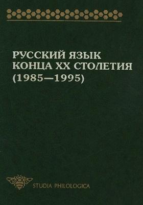 Русский язык конца XX столетия (1985-1995): коллективная монография