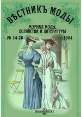 Вестник моды. 1904. № 14-26
