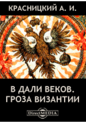 В дали веков. Гроза Византии