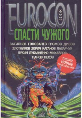 Еврокон 2008. Спасти чужого : Сборник