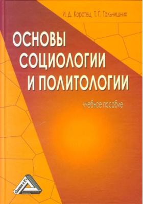 Основы социологии и политологии : Учебное пособие