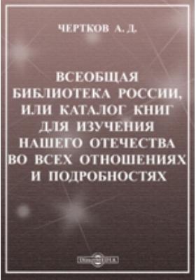 Всеобщая библиотека России, или каталог книг для изучения нашего отечества во всех отношениях и подробностях