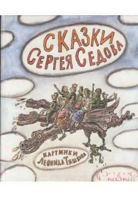 Сказки Сергея Седова