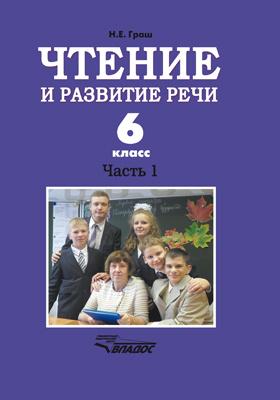 Чтение и развитие речи. 6 класс, Ч. 1. Учебник для 6-го класса специальных (коррекционных) образовательных учреждений  1 вида