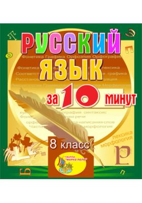 Мультимедийное учебное пособие для 8 класса «Русский язык за 10 минут»