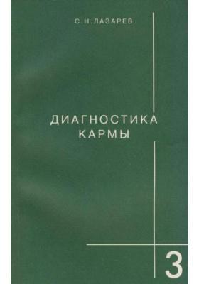 Диагностика кармы. Книга третья : Любовь