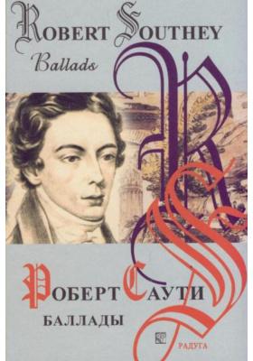 Баллады = Ballads : Сборник. На английском языке с параллельным русским текстом
