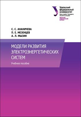 Модели развития электроэнергетических систем: учебное пособие