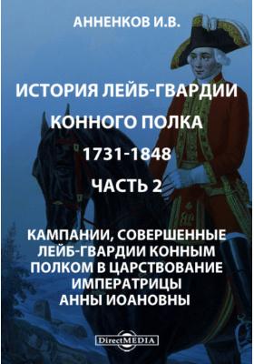 История лейб-гвардии конного полка 1731-1848, Ч. 2. Кампании, совершенные лейб-гвардии конным полком в царствование императрицы Анны Иоановны