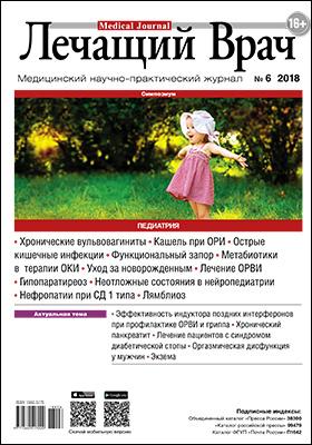 Лечащий Врач: медицинский научно-практический журнал. 2018. № 6