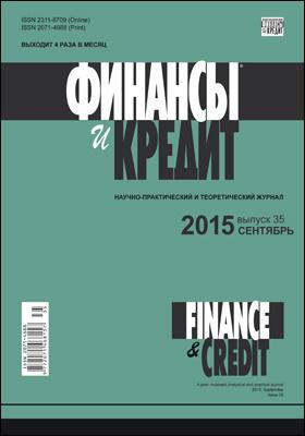 Финансы и кредит = Finance & credit: научно-практический и теоретический журнал. 2015. № 35(659)