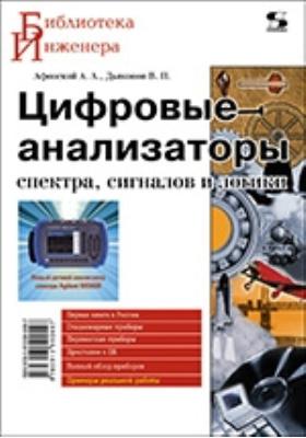 Цифровые анализаторы спектра, сигналов и логики